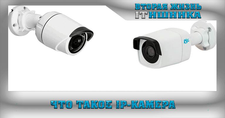 Что такое IP камера