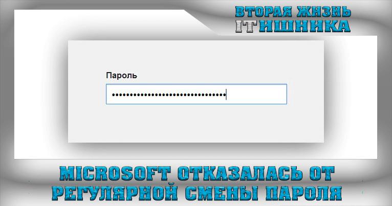 Microsoft отказалась от регулярной принудительной смены пароля