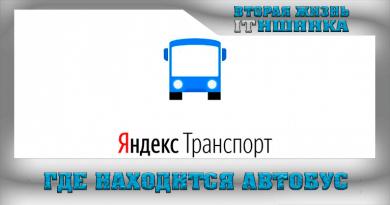 Где находится автобус онлайн - Яндекс Транспорт
