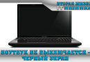 Ноутбук не выключается - черный экран
