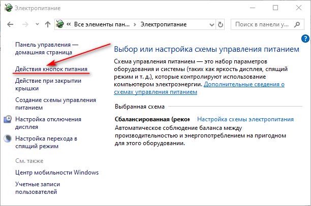 Электропитание Windows - Быстрый запуск
