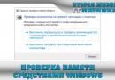 Проверка оперативной памяти средствами Windows