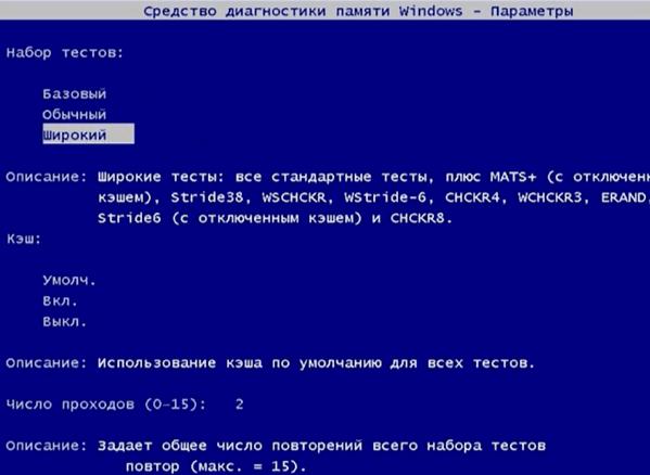 Проверка памяти средствами Windows