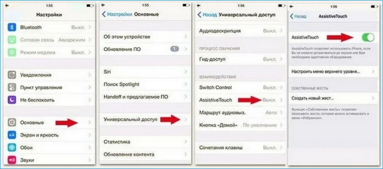 Как сделать снимок экрана на Айфоне