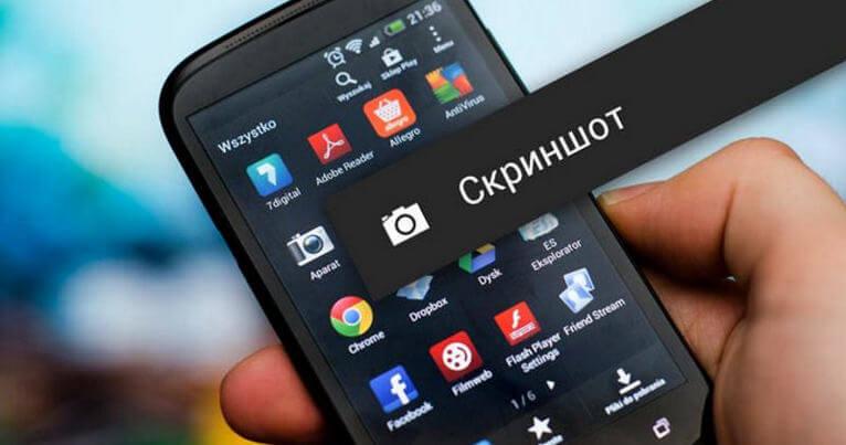 Как сделать снимок экрана на смартфоне