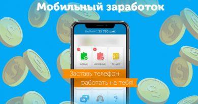 Мобильный заработок на андроид приложениях