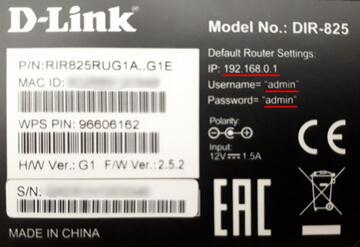 ip адрес, логин, пароль роутера D-Link DIR-825