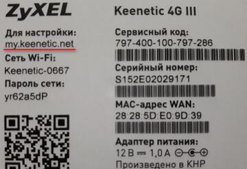 ip адрес, логин, пароль роутера Zyxel Keenetic 4G III
