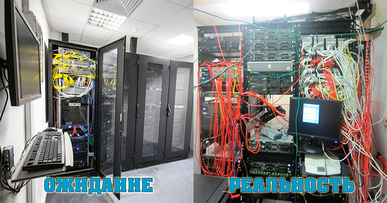 Серверная комната: ожидание - реальность