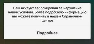 Аккаунт инстаграм заблокирован