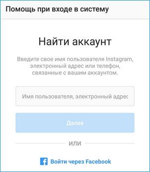 Найти аккаунт инстаграм