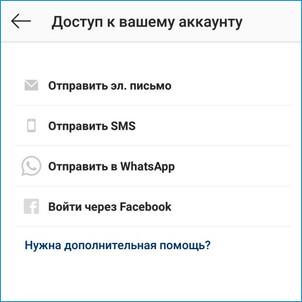 Доступ к аккаунту инстаграм