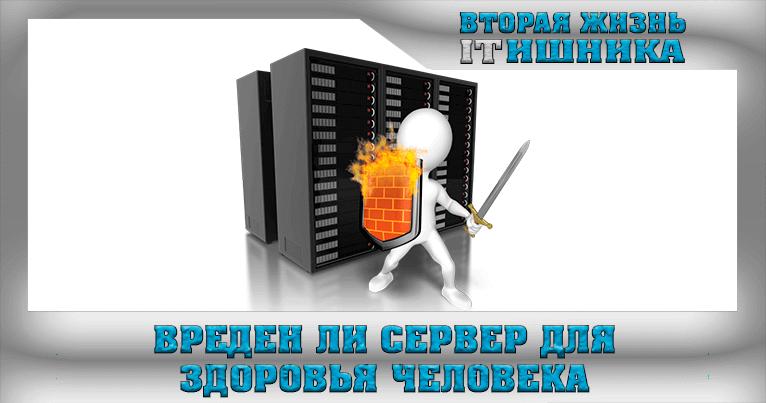 Вред сервера