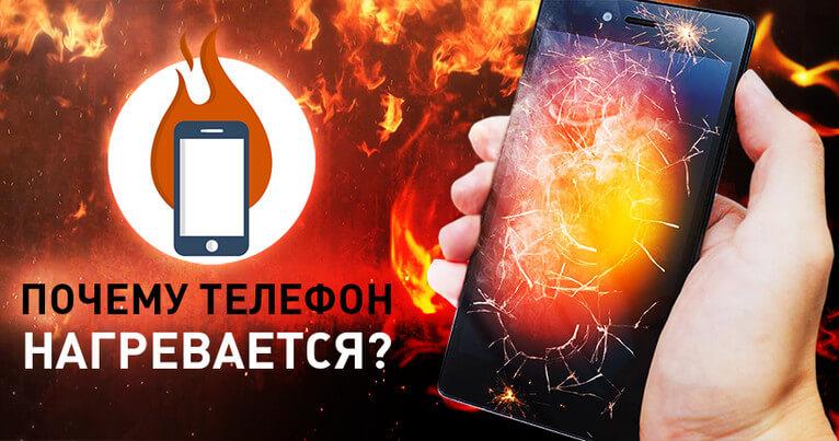 Почему телефон нагревается