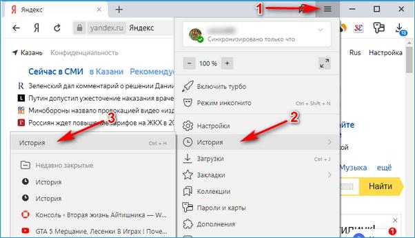 Как открыть историю в Яндекс браузере
