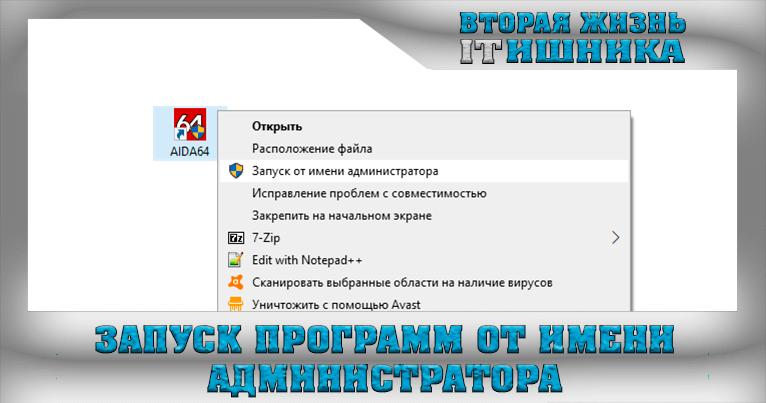 Как запустить программу от имени (с правами) администратора в Windows