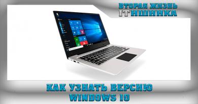 Как узнать какая версия Windows 10 установлена на компьютере