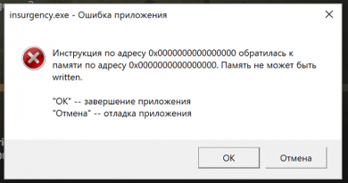 Ошибка приложения - память не может быть written