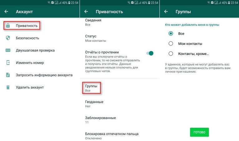 Настройки добавления в группы WhatsApp