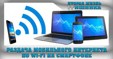 Как на смартфоне раздать мобильный интернет по wifi