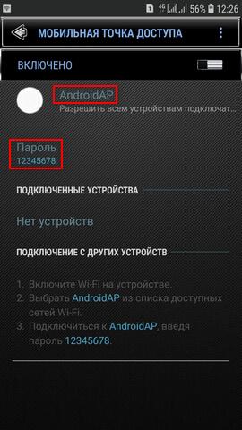 Мобильная точка доступа