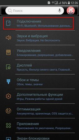 Настройки Android 8 - Подключения