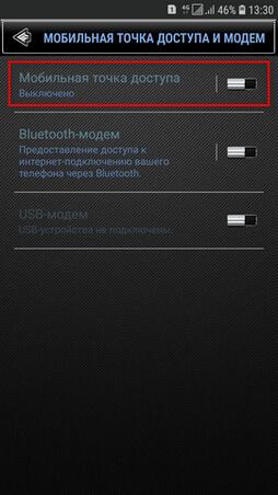 Настройки Android 8 - Подключения - Мобильная точка доступа и модем