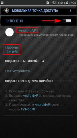 Настройки Android 8 - Мобильная точка доступа