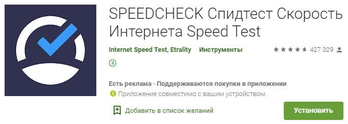 Speedcheck в AppStore и GooglePlay