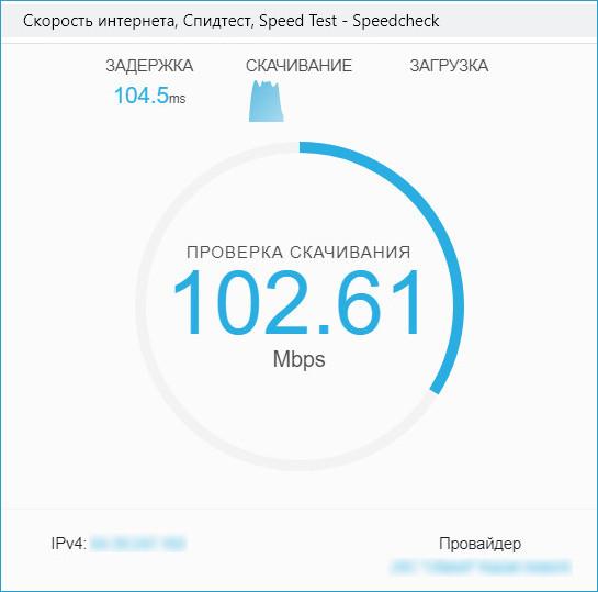 Speedcheck - проверка скорости интернета