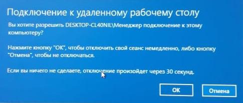 Вы хотите разрешить подключение к этому компьютеру?