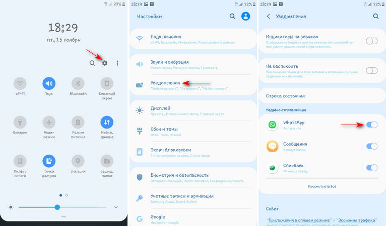 Уведомления приложений на Android 9
