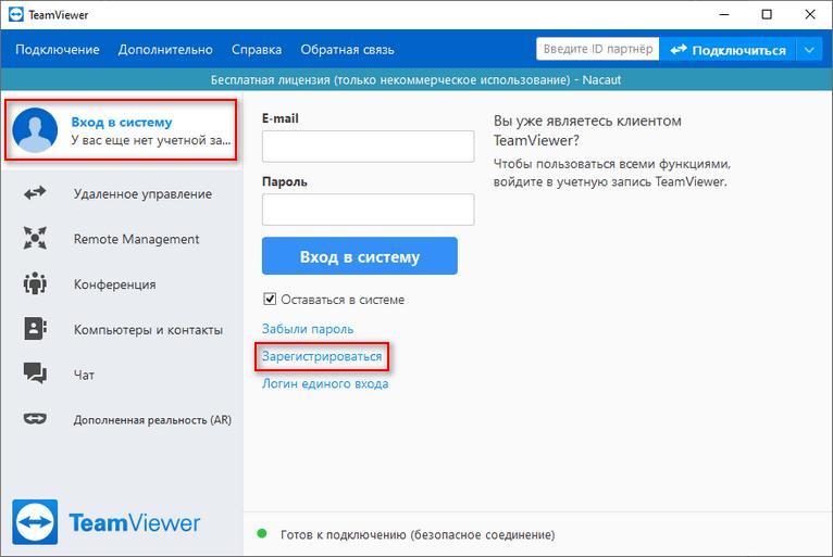Регистрация в TeamViewer