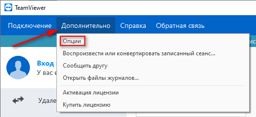 Опции в TeamViewer