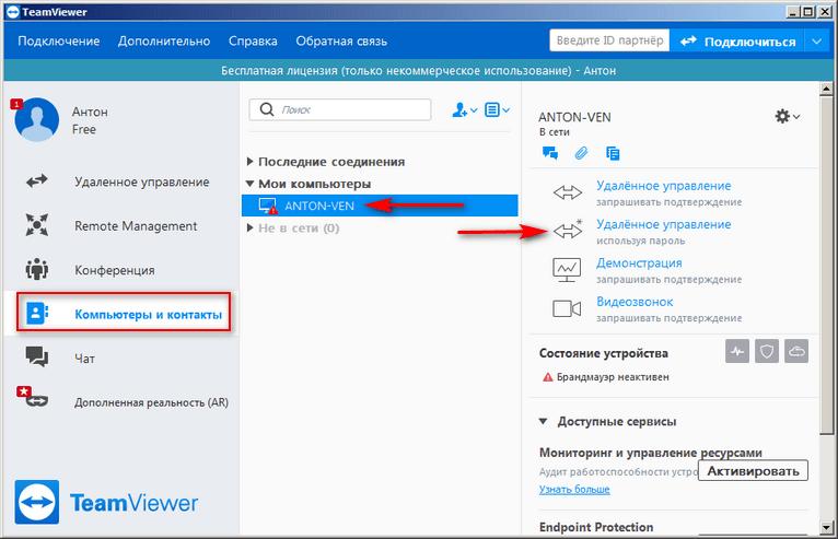 Неконтролируемый доступ в TeamViewer