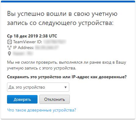Письмо TeamViewer на неконтролируемый доступ