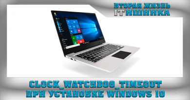CLOCK_WATCHDOG_TIMEOUT при установке Windows 10