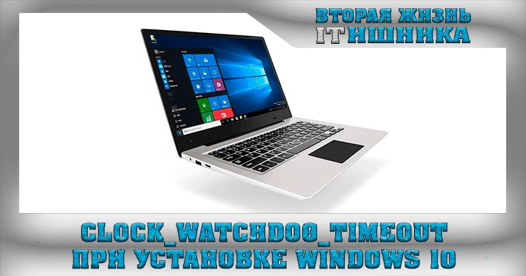 CLOCK_WATCHDOG_TIMEOUT при установке Windows 10