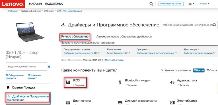 Bios и драйверы Lenovo IdeaPad 330-17ICH