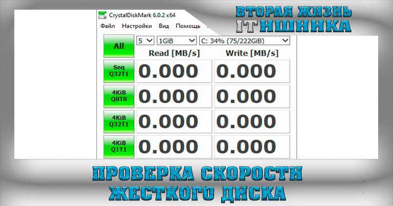 Проверка скорости чтения и записи жесткого диска