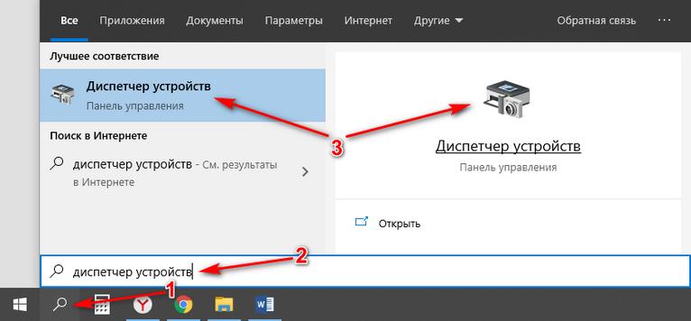 Диспетчер устройств через строку поиска Windows
