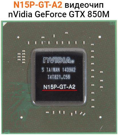 видеокарта nVidia GeForce GTX 850M имеет марк N15P-GT-A2