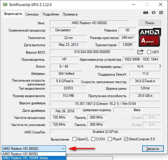 Смотрим информацию о видеокарте в GPU-Z