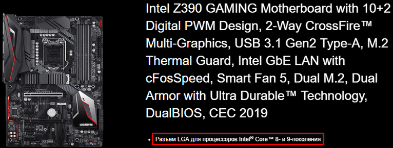 Десктопная материнская плата на сокете LGA 1151v2 с чипсетом Z390 поддерживает серию процессоров Intel Core 8-го и 9-го поколения.