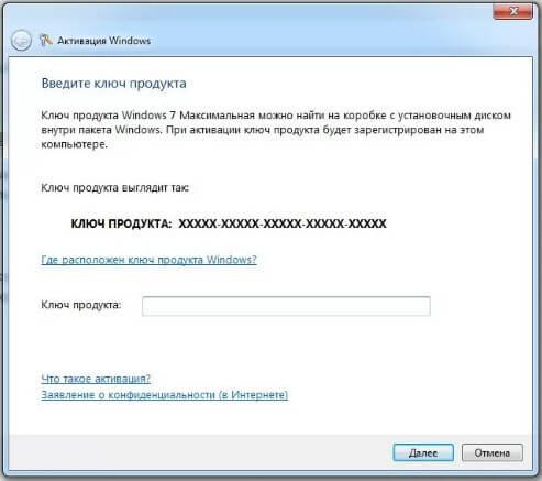 Активация Windows 7 в момент установки