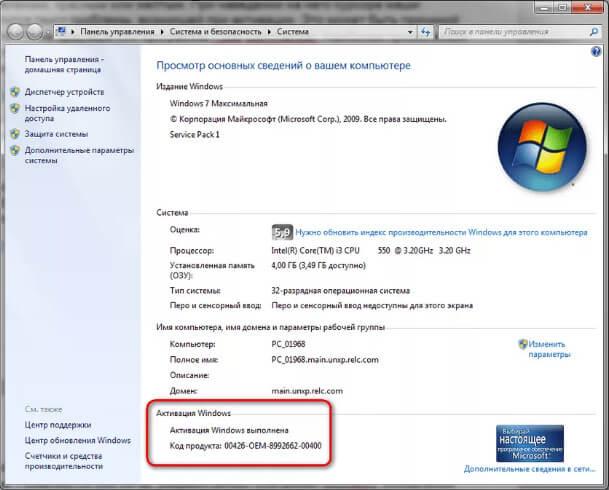 Активация Windows выполнена