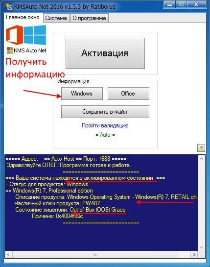 Информация об активации Windows в KMSAuto Net 2016