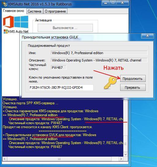 Активация Windows в KMSAuto Net 2016
