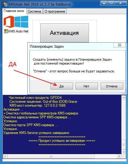 Планировщик активации Windows в KMSAuto Net 2016