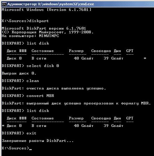 Преобразование диска из GPT в MBR через командную строку diskpart